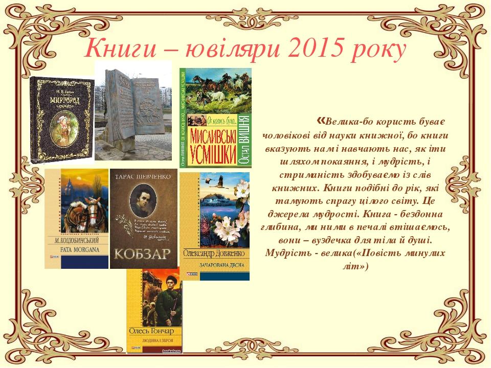 Книги – ювіляри 2015 року «Велика-бо користь буває чоловікові від науки кни...