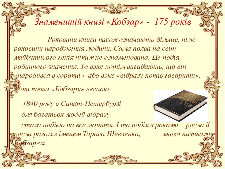 Знаменитій книзі «Кобзар» - 175 років Роковини книги часом означають більш...