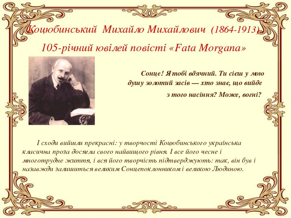 Коцюбинський Михайло Михайлович (1864-1913). 105-річний ювілей повісті «Fata...