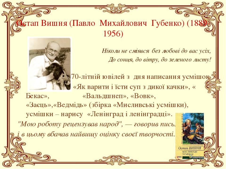 Остап Вишня (Павло Михайлович Губенко) (1889-1956) Ніколи не сміявся без любо...