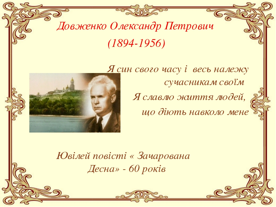 Довженко Олександр Петрович (1894-1956) Я син свого часу і весь належу сучасн...