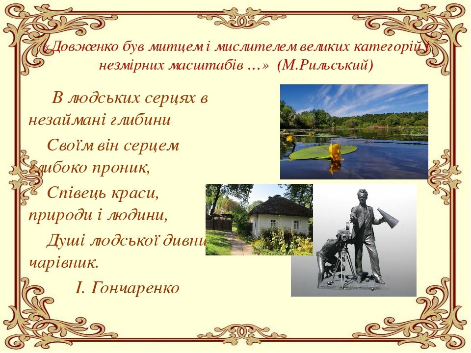 «Довженко був митцем і мислителем великих категорій і незмірних масштабів …»...