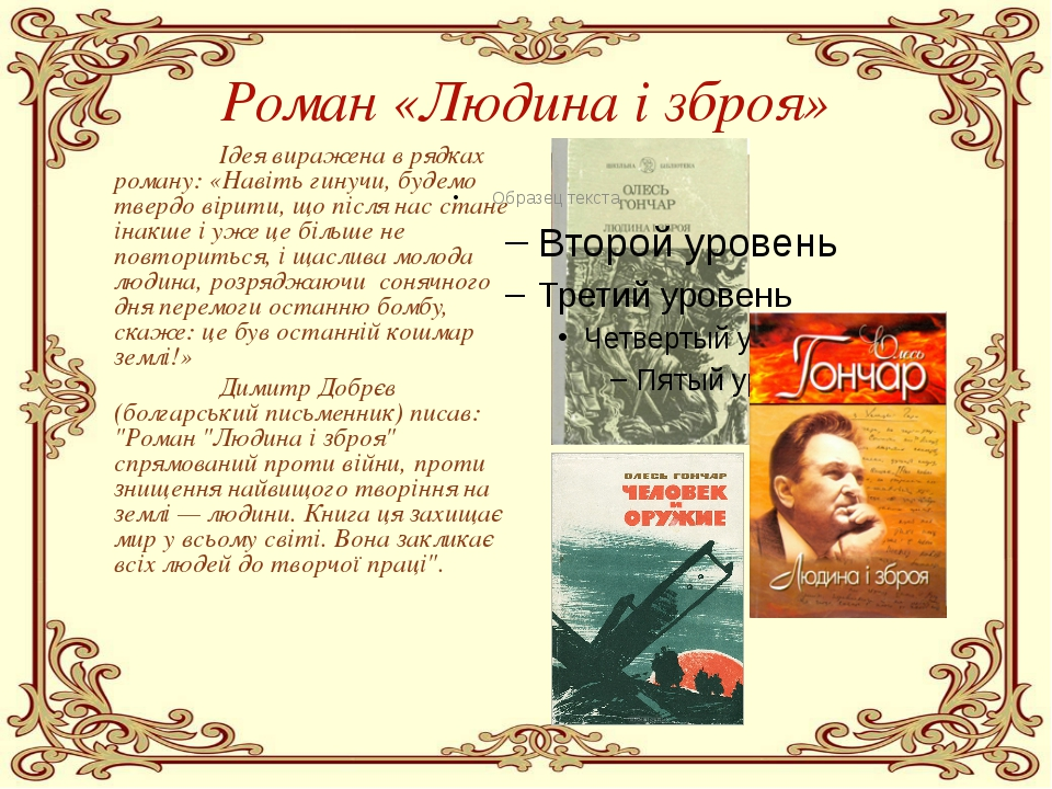 Роман «Людина і зброя» Ідея виражена в рядках роману: «Навіть гинучи, будем...