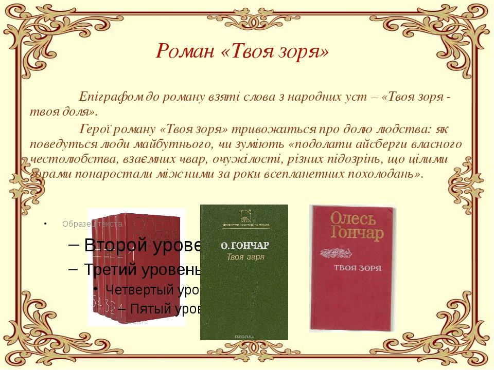 Роман «Твоя зоря» Епіграфом до роману взяті слова з народних уст – «Твоя зо...