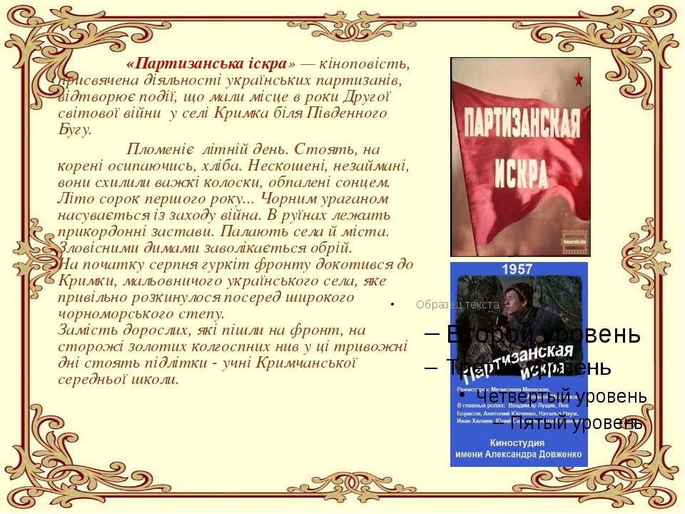 «Партизанська іскра» — кіноповість, присвячена діяльності українських парти...
