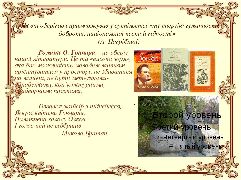 «Як він оберігав і примножував у суспільстві «ту енергію гуманності, доброти,...