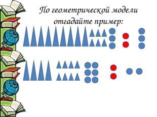 По геометрической модели отгадайте пример: