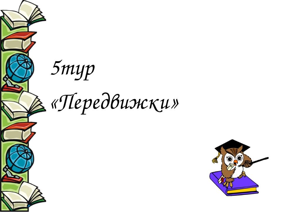 5тур «Передвижки»