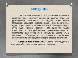ВВЕДЕНИЕ УМК «Школа России» - это учебно-методический комплект для 4-летней н
