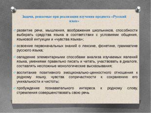 Задачи, решаемые при реализацииизучения предмета «Русский язык» развитие реч