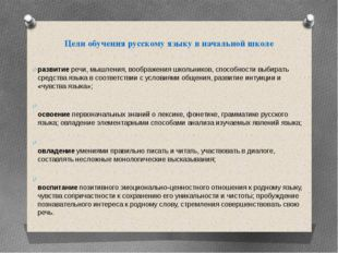 Цели обучения русскому языку в начальной школе развитиеречи, мышления, вообр