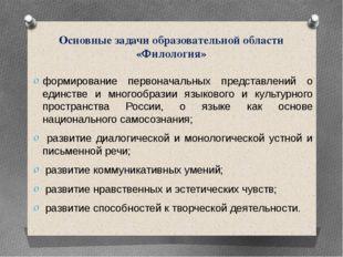 Основные задачи образовательной области «Филология» формирование первоначальн