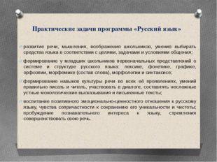 Практические задачи программы «Русский язык» развитие речи, мышления, воображ