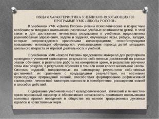 ОБЩАЯ ХАРАКТЕРИСТИКА УЧЕБНИКОВ РАБОТАЮЩИХ ПО ПРОГРАММЕ УМК «ШКОЛА РОССИИ» В у