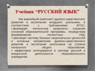 """Учебник """"РУССКИЙ ЯЗЫК"""" Как важнейший компонент духовно-нравственного развития"""