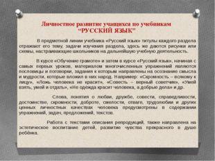 """Личностное развитие учащихся по учебникам """"РУССКИЙ ЯЗЫК"""" В предметной линии у"""