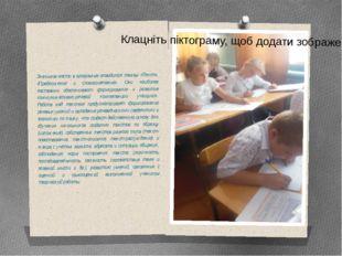 Значимое место в программе отводится темам «Текст», «Предложение и словосоче
