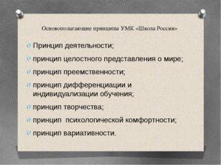 Основополагающие принципы УМК «Школа России» Принцип деятельности; принцип це