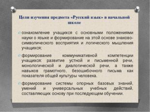 Целиизучения предмета «Русский язык» в начальной школе ознакомление учащихся
