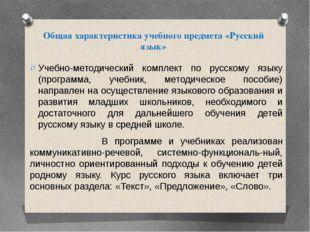 Общая характеристика учебного предмета «Русский язык» Учебно-методический ком