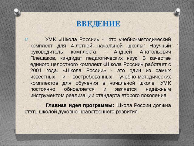 ВВЕДЕНИЕ УМК «Школа России» - это учебно-методический комплект для 4-летней н...