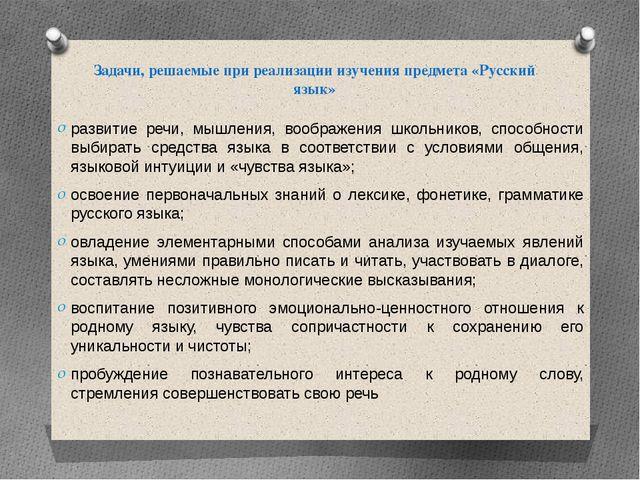 Задачи, решаемые при реализацииизучения предмета «Русский язык» развитие реч...