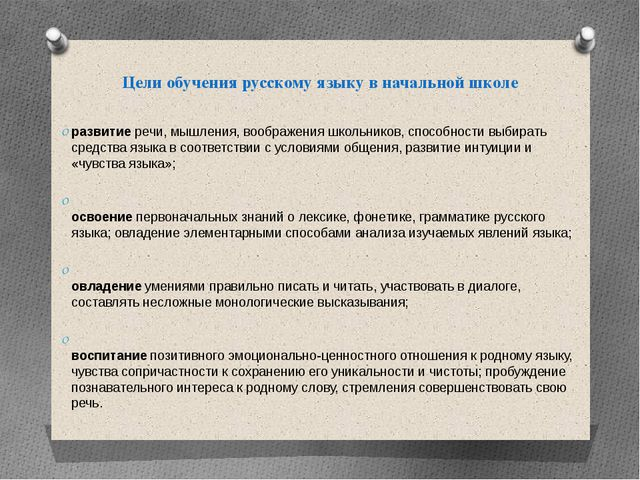 Цели обучения русскому языку в начальной школе развитиеречи, мышления, вообр...