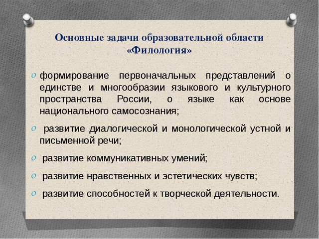 Основные задачи образовательной области «Филология» формирование первоначальн...