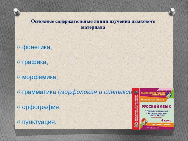 Основные содержательные линии изучения языкового материала фонетика, графика,...
