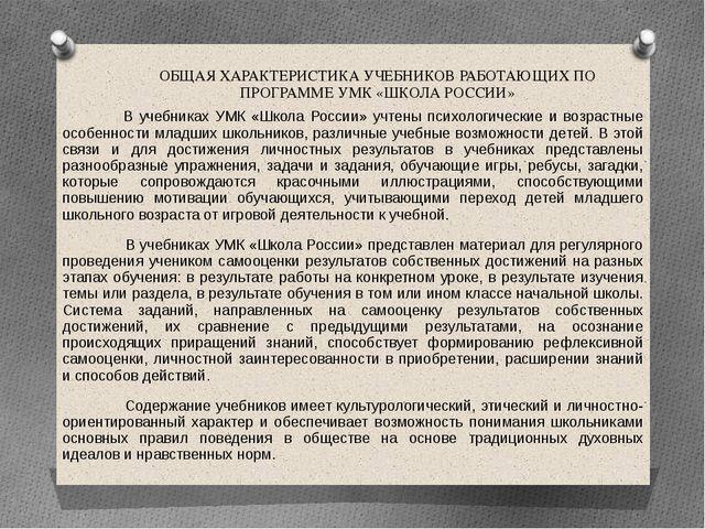 ОБЩАЯ ХАРАКТЕРИСТИКА УЧЕБНИКОВ РАБОТАЮЩИХ ПО ПРОГРАММЕ УМК «ШКОЛА РОССИИ» В у...