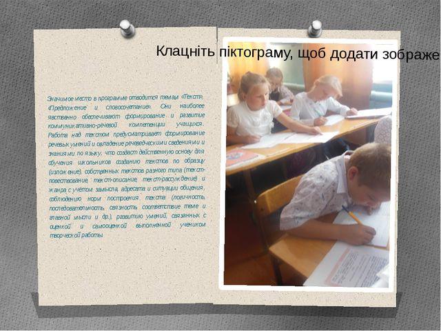 Значимое место в программе отводится темам «Текст», «Предложение и словосоче...