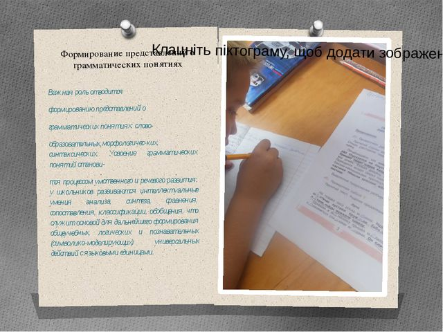Формирование представлений о грамматических понятиях Важная роль отводится фо...