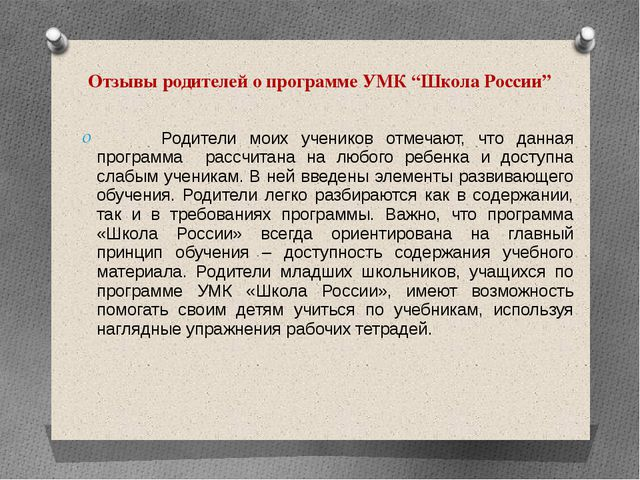 """Отзывы родителей о программе УМК """"Школа России"""" Родители моих учеников отмеча..."""