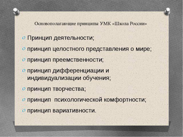 Основополагающие принципы УМК «Школа России» Принцип деятельности; принцип це...
