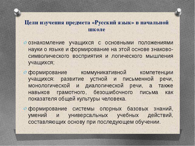 Целиизучения предмета «Русский язык» в начальной школе ознакомление учащихся...