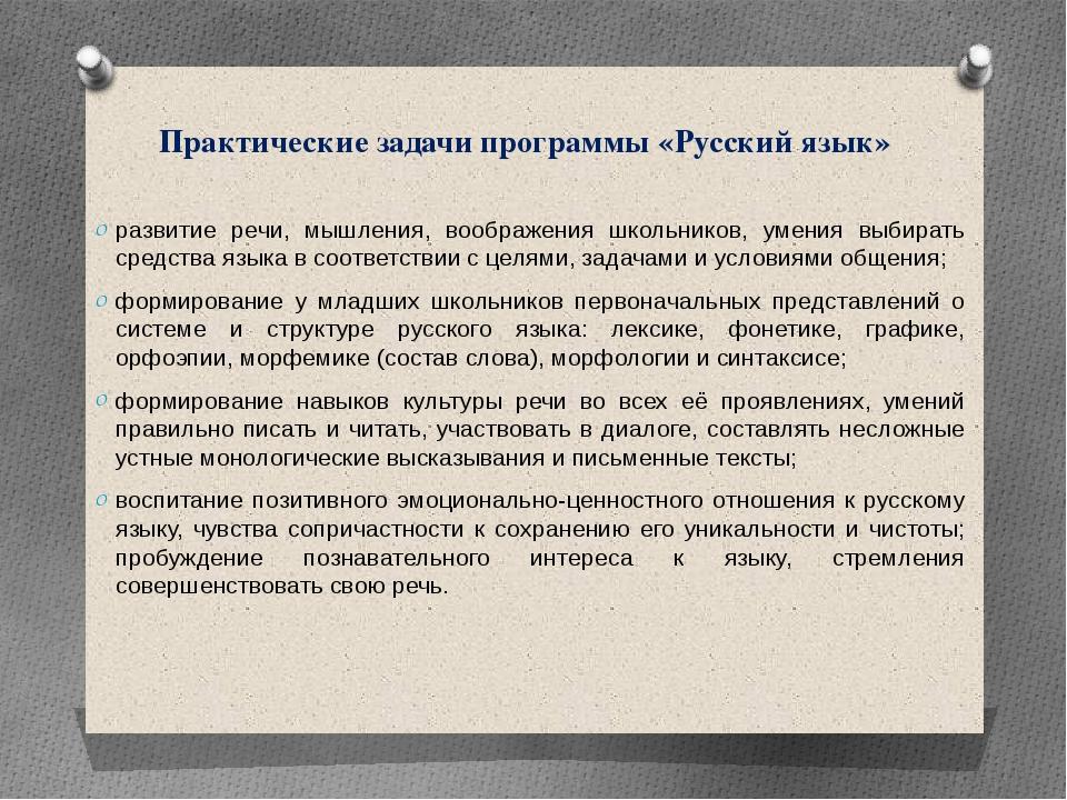 Практические задачи программы «Русский язык» развитие речи, мышления, воображ...
