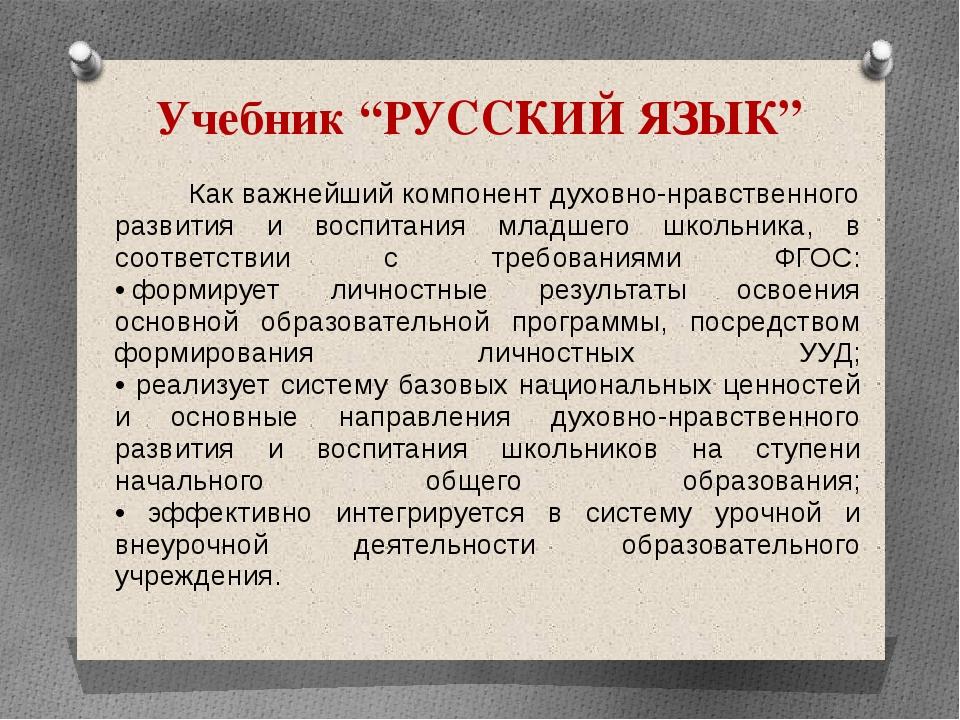 """Учебник """"РУССКИЙ ЯЗЫК"""" Как важнейший компонент духовно-нравственного развития..."""