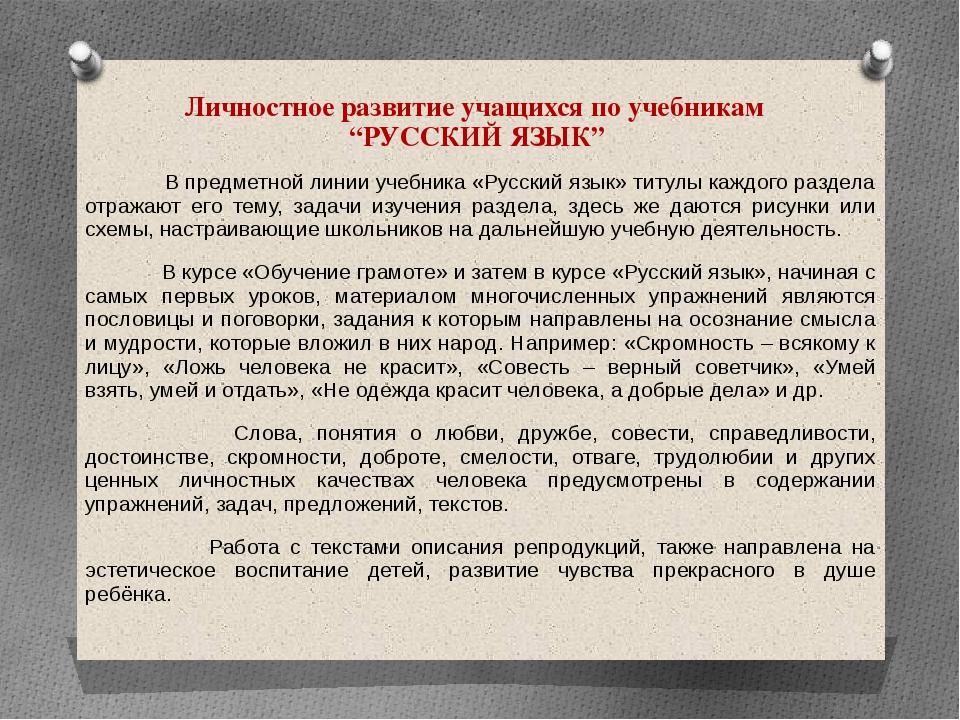 """Личностное развитие учащихся по учебникам """"РУССКИЙ ЯЗЫК"""" В предметной линии у..."""