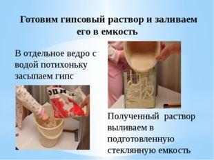 Готовим гипсовый раствор и заливаем его в емкость В отдельное ведро с водой п