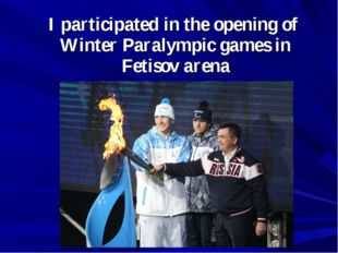 I participated in the opening of Winter Paralympic games in Fetisov arena