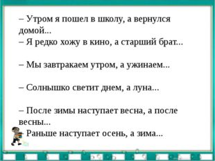 – Утром я пошел в школу, а вернулся домой... – Я редко хожу в кино, а старший