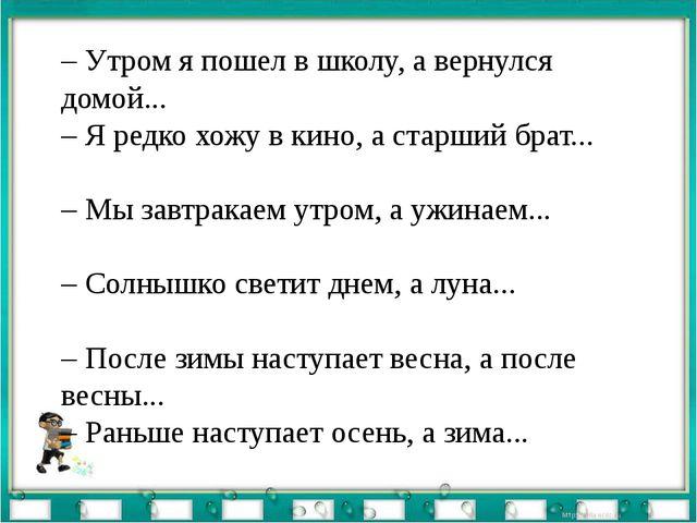 – Утром я пошел в школу, а вернулся домой... – Я редко хожу в кино, а старший...