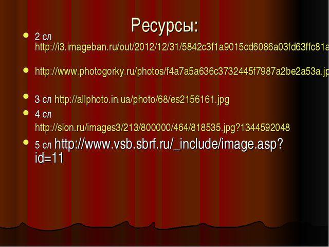 Ресурсы: 2 сл http://i3.imageban.ru/out/2012/12/31/5842c3f1a9015cd6086a03fd63...