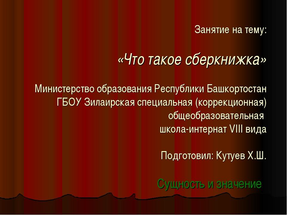 Занятие на тему: «Что такое сберкнижка» Министерство образования Республики Б...