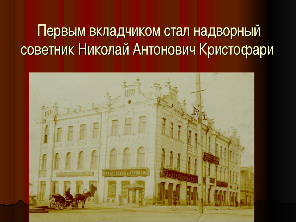 Первым вкладчиком стал надворный советник Николай Антонович Кристофари
