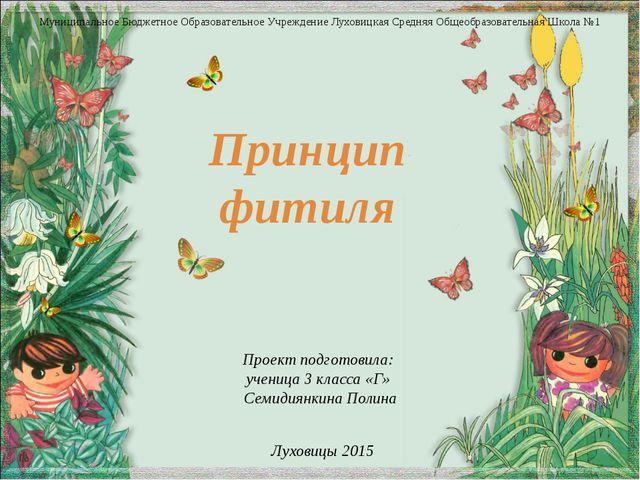 Введение «Нет ничего прекраснее цветов, Пришедших в палисады и жилища. Они п...