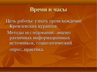 Время и часы Цель работы: узнать происхождение Кремлевских курантов. Методы и