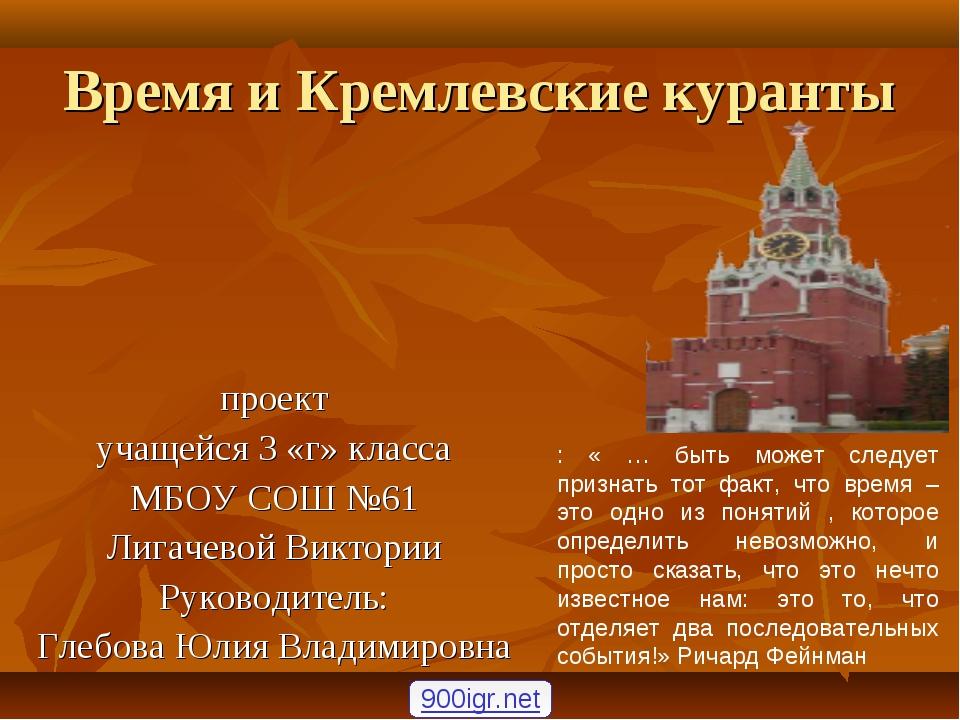 Время и Кремлевские куранты проект учащейся 3 «г» класса МБОУ СОШ №61 Лигачев...