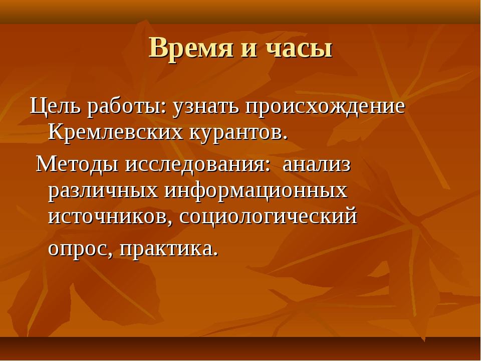 Время и часы Цель работы: узнать происхождение Кремлевских курантов. Методы и...