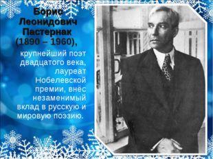 Борис Леонидович Пастернак (1890 – 1960), крупнейший поэт двадцатого века, ла